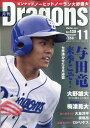 月刊 Dragons (ドラゴンズ) 2019年 11月号 [雑誌]