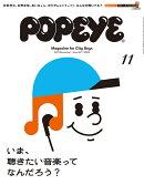 POPEYE (ポパイ) 2019年 11月号 [雑誌]