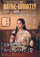 Wine-What!? (ワインホワット) 2019年 11月号 [雑誌]