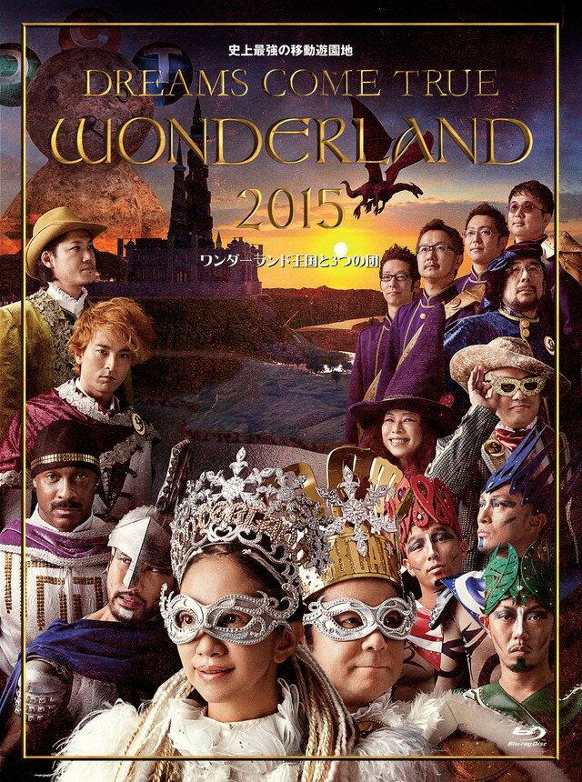 史上最強の移動遊園地 DREAMS COME TRUE WONDERLAND 2015 ワンダーランド王国と3つの団【Blu-ray】 [ DREAMS COME TRUE ]