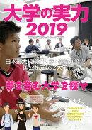 大学の実力 2019