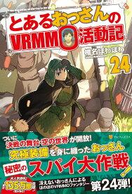 とあるおっさんのVRMMO活動記(24) [ 椎名ほわほわ ]