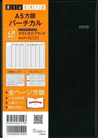 N101 4月始まりA5方眼バーチカル(クラシカルブラック)(2019) (Biz GRID)