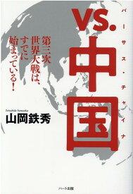 vs.中国(バーサス・チャイナ)- 第三次世界大戦は、すでに始まっている! [ 山岡鉄秀 ]