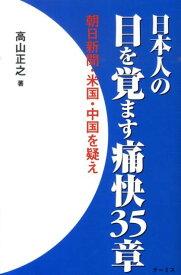 日本人の目を覚ます痛快35章 朝日新聞・米国・中国を疑え [ 高山正之 ]