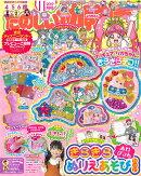 たのしい幼稚園 2019年 11月号 [雑誌]