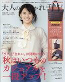 大人のおしゃれ手帖 2019年 11月号 [雑誌]
