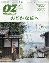 OZ magazine (オズマガジン) 2019年 11月号 [雑誌]