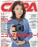 CAPA (キャパ) 2019年 11月号 [雑誌]