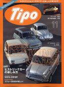 Tipo (ティーポ) 2019年 11月号 [雑誌]