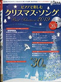 月刊ピアノ2019年 11月号増刊 ピアノで楽しむ クリスマス・ソング Best Selection2019