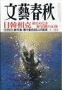 文藝春秋 2019年 11月号 [雑誌]