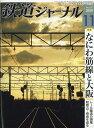 鉄道ジャーナル 2019年 11月号 [雑誌]