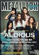 METALLION (メタリオン) Vol.67 2019年 11月号 [雑誌]