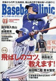 Baseball Clinic (ベースボール・クリニック) 2019年 11月号 [雑誌]
