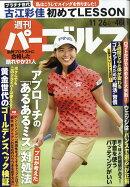 週刊パーゴルフ 2019年 11/26号 [雑誌]
