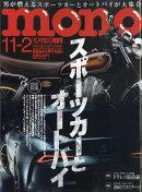 mono (モノ) マガジン 2019年 11/2号 [雑誌]