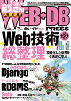 【予約】WEB+DB PRESS Vol.122