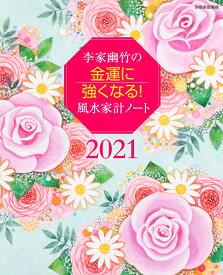 李家幽竹の金運に強くなる!風水家計ノート 2021 毎日が開運日になる! (別冊家庭画報) [ 李家 幽竹 ]