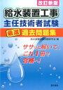 給水装置工事主任技術者試験厳選過去問題集 改訂新版 [ 給水装置試験問題研究会 ]