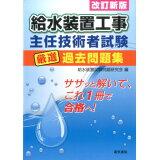 給水装置工事主任技術者試験厳選過去問題集改訂新版