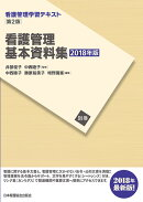 看護管理学習テキスト(別巻)第2版(2018