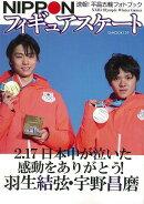 【バーゲン本】NIPPONフィギュアスケート 速報!平昌五輪フォトブック