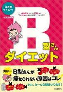 【バーゲン本】B型さんダイエットー血液型ダイエット