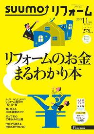SUUMO (スーモ) リフォーム 2019年 11月号 [雑誌]