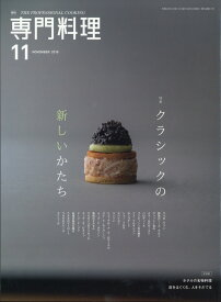 月刊 専門料理 2019年 11月号 [雑誌]