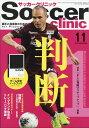 Soccer clinic (サッカークリニック) 2019年 11月号 [雑誌]