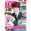 月刊 TVガイド関東版 2019年 11月号 [雑誌]