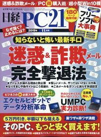 日経 PC 21 (ピーシーニジュウイチ) 2019年 11月号 [雑誌]