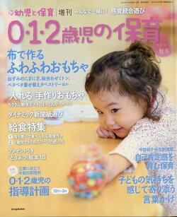 0・1・2歳児の保育 2019秋冬 2019年 11月号 [雑誌]
