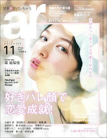 ar (アール) 2019年 11月号 [雑誌]
