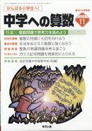 中学への算数 2019年 11月号 [雑誌]