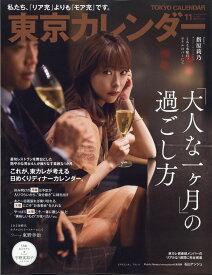 東京カレンダー 2019年 11月号 [雑誌]