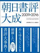 朝日書評大成2009-2016