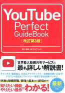 YouTube Perfect GuideBook改訂第3版
