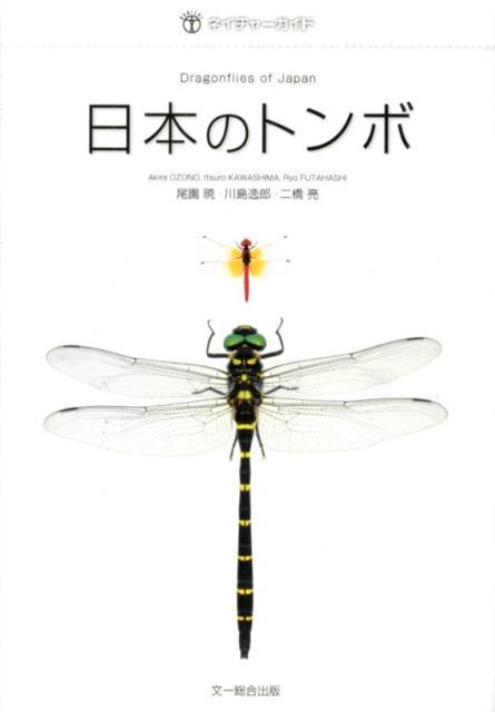 日本のトンボ (ネイチャーガイド) [ 尾園暁 ]