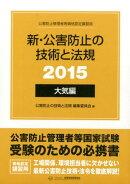 新・公害防止の技術と法規(2015 大気編)