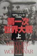 第一次世界大戦(上)