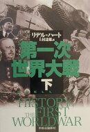 第一次世界大戦(下)