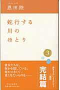 蛇行する川のほとり(3)