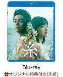 【楽天ブックス限定先着特典】糸 Blu-ray 通常版【Blu-ray】(A5クリアアートカード)