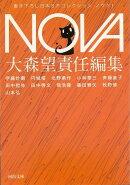 【バーゲン本】NOVA 1 書き下ろし日本SFコレクションー河出文庫