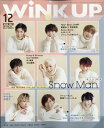 Wink up (ウィンク アップ) 2020年 12月号 [雑誌]