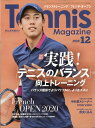 Tennis Magazine (テニスマガジン) 2020年 12月号 [雑誌]