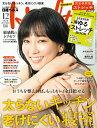 日経 Health (ヘルス) 2020年 12月号 [雑誌]