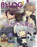 B's-LOG (ビーズログ) 2020年 12月号 [雑誌]